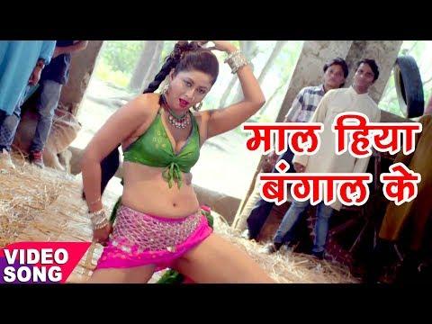 100 % NO. 1 NEW ITEM SONG - माल हिया बंगाल के - Pawan Singh, Gloory - Bhojpuri Hit Item Songs 2017