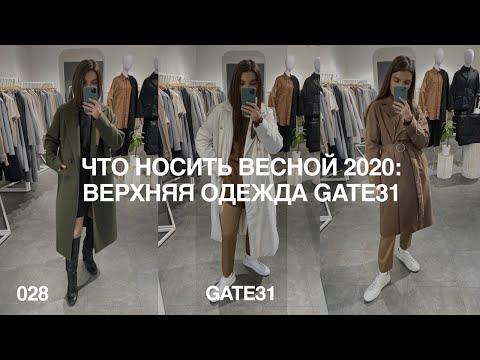 Что носить весной 2020: верхняя одежда GATE31   Как ухаживать за пальто и утеплёнными куртками
