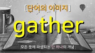 'gather'의 이미지 / 영어의 유성음을 우리말처럼 하면 안되는 이유 / [암기로는 알 수 없는 영어단어의 진짜 의미] Video