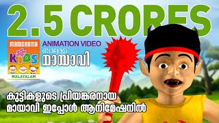 Mayavi 1 - The Animation Super hit from Balarama