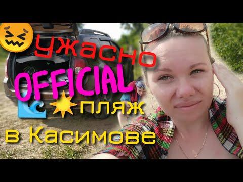 OFFICIAL пляж😖🌊☀ в городе Касимов 😝, открытие сезона.