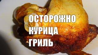 Что будет если есть Курицу ГРИЛЬ часто Опасности гриля