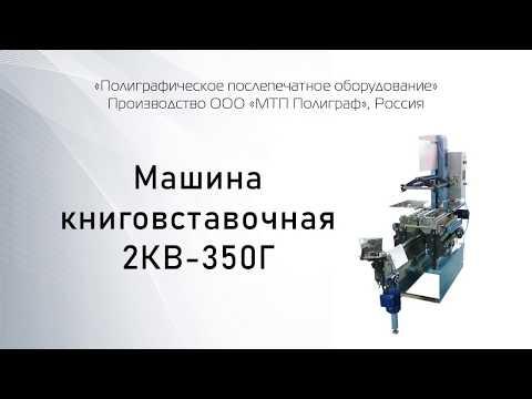 Машина книговставочная 2КВ 350 Горячая
