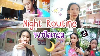 Night Routine บ่ายๆปิดเทอมกับนนนี่ สอนเล่นแอพ Tiktok  [Nonny.com]