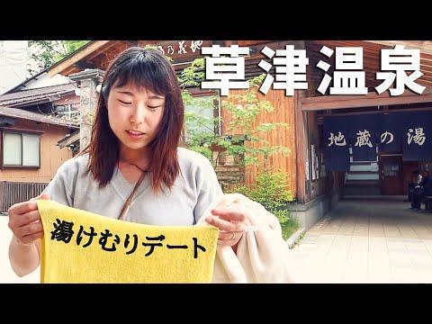草津温泉、湯けむりデート。