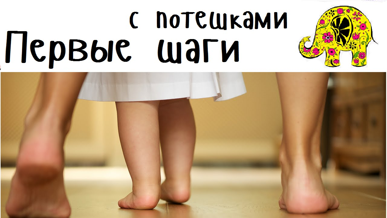 Стихи первые шаги ребенка