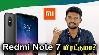 Redmi Note 7 மிரட்டுமா? | Xiaomi Redmi Note 7, Redmi 7 to launch soon | Price and Specs in Tamil
