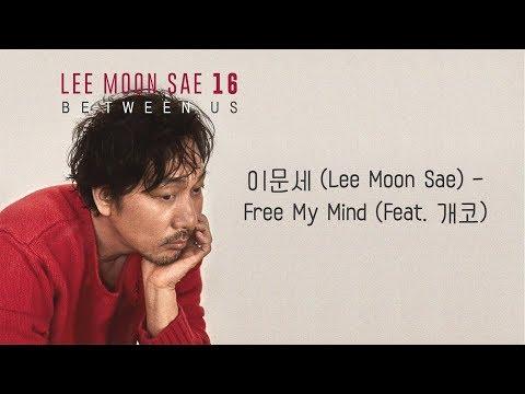 [Lyrics | 가사] 이문세 (Lee Moon Sae) - Free My Mind (Feat. Gaeko)