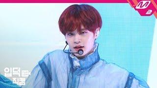 [입덕직캠] AB6IX 이대휘 직캠 'BREATHE' (AB6IX LEE DAE HWI FanCam), MCOUNTDOWN_2019.5.23