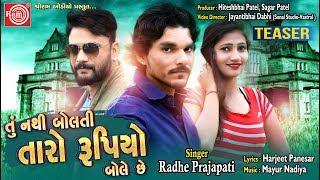 Tu Nathi Bolti Taro Rupiyo Bole Chhe   Radhe Prajapati   New Gujarati Song 2019   Teaser