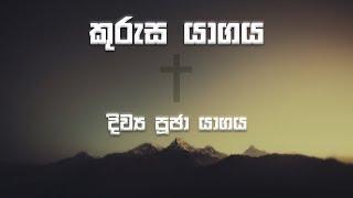 Download Lagu kurusa yagaya 2020-09-04 mp3