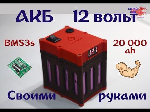 Мощный аккумулятор 12 вольт своими руками