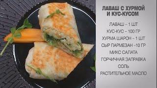 Лаваш с хурмой и кус кусом / Рецепты из лаваша / Блюда из лаваша