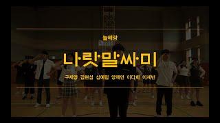 [2019 문화유산 채널 영상공모전] 나랏말싸미