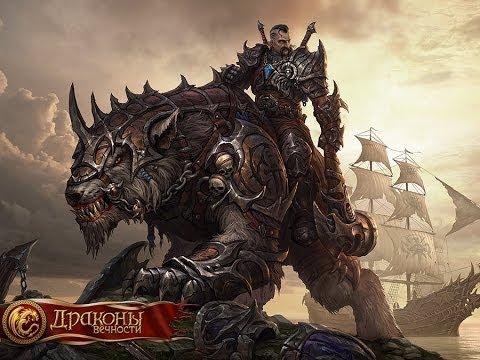 Драконы Вечности Браузерная онлайн игра в стиле фэнтези