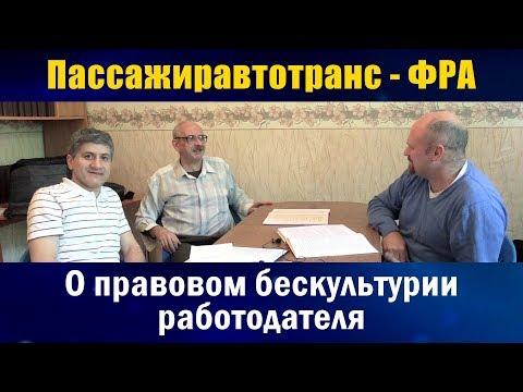 О правовом бескультурии работодателя. Пассажиравтотранс - ФРА. 15.09.2018.