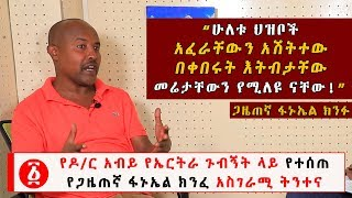 Ethiopia: የዶ/ር አብይ የኤርትራ ጉብኝት ላይ የተሰጠ የጋዜጠኛ ፋኑኤል ክንፈ አስገራሚ ትንተና