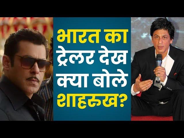 Bharat trailer: Kya baat hai, says Shah Rukh Khan to Salman Khan for new film