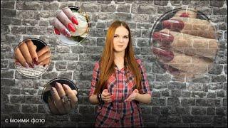 Наращивание ногтей маникюр гель лак в Орле