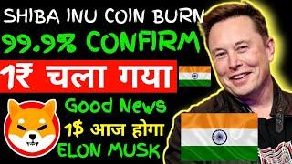 99.9% TodayBURNCONFIRM SHIBA HIT 1$SHIBA INU COIN NEWS TODAYक्या SHIBA घटिया COIN है?चला गया ₹1