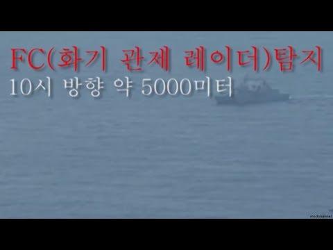 防衛省が韓国語版の映像公開 韓国軍艦の自衛隊への火器管制レーダー照射で
