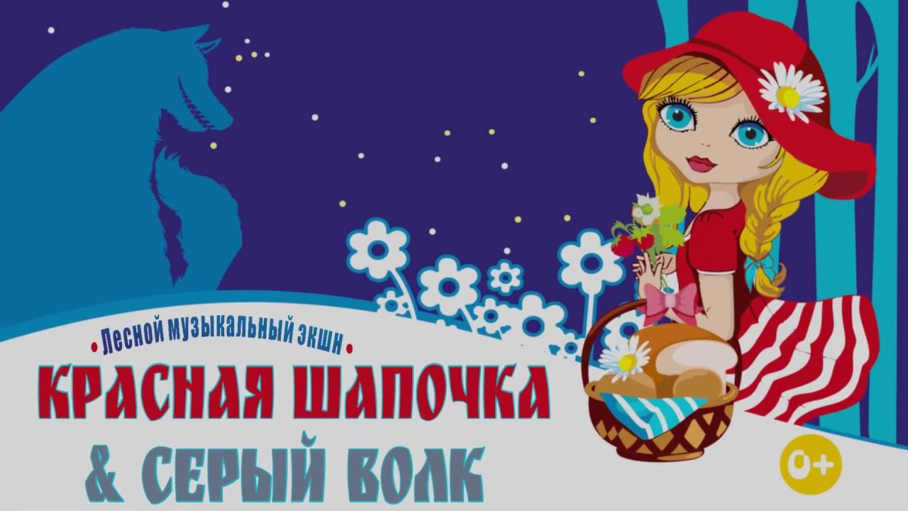 Музыкальный спектакль «Красная Шапочка и Серый Волк ...