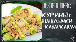 Куриные шашлычки с кабачками (домашние рецепты)