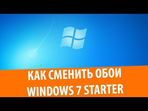 Как изменить фон рабочего стола в Windows 7 Starter