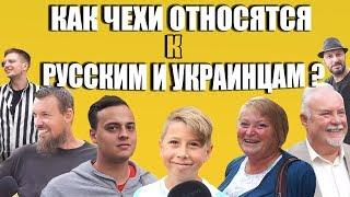 Как чехи относятся к русским и украинцам? Как иностранцы относятся к русским и украинцам?