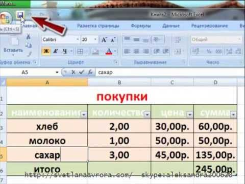 Создать  таблицу в  Excel. Табличный редактор Excel.
