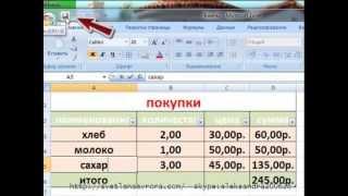 Создать  таблицу в  Excel. Табличный редактор Excel.(Создать таблицу в Excel. Табличный редактор Excel урок 2 http://svetlanaavrora.com/sozdat-tablitsu-v-excel/ НУЖНА ПОМОЩЬ – звоните..., 2013-04-19T05:45:44.000Z)