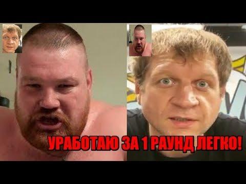 Емельяненко нахеал на Вячеслава Дацика  / Спорное заявление Вудли!