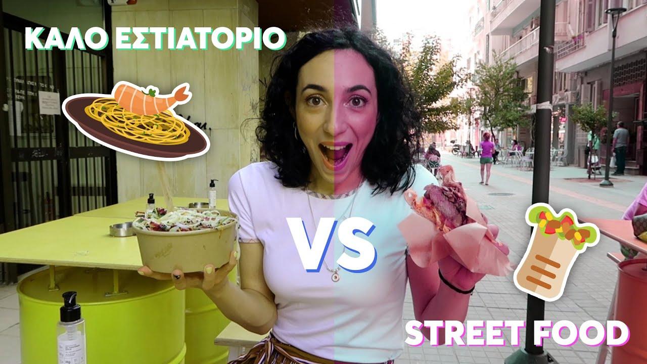 Τρώω σε Καλό Εστιατόριο & Street Food της Θεσσαλονίκης    Dodo