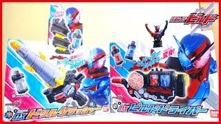 【今週の新商品!】仮面ライダービルド!DXビルドドライバー、DXドリルクラッシャー、DXフルボトルホルダー、ヲタファレビュー予定/ Kamen Rider Build New DX toys !