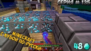 Minecraft с Кубой по-русски №135   2 Сезон   Алмазный Олигарх