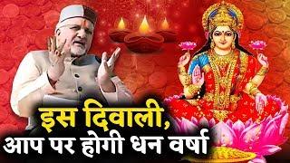 Sant Betra Ashoka ने बताया Diwali की रात कर लें ये उपाय, पूरे साल रहेगी खुशियां