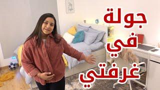 جولة في غرفتي الجديدة بعد التغيير ! 🏡