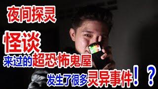 【探灵系列7】【都市传说验证】探灵怪谈来过的超恐怖的鬼屋,Bukit Tunku的半山阴宅