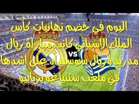 #ريال_مدريد_سوسيداد #رونالدو #برشلونة #ميسي #ريال_مدريد خسارة ريال مدريد&سوسيداد وخروجه من كأس الملك
