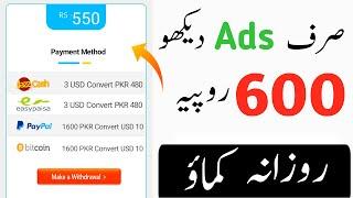 Watch 30 Sec ads Daily Earning 600 PKR || How To Earn Money Online 2020 || Jazz Cash Easypesa