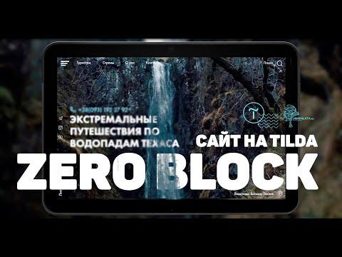 Tilda. КАК РАБОТАТЬ В TILDA ZERO BLOCK | ???? Нестандартная анимация Тильда конструктор сайтов