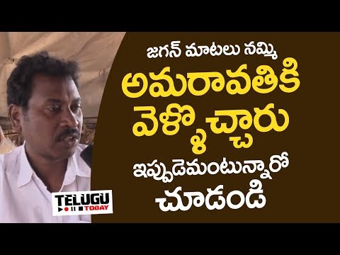 After Amaravati visiting Shocking comments on Jagan | public pulse | Telugu Today