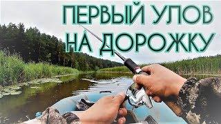 Щука на дорожку. Первый опыт троллинга на веслах. Рыбалка на малой реке. Hunting for pike 9.