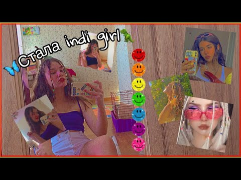 Как стать indie girl//Indie kid//Nadushka//Надюшка