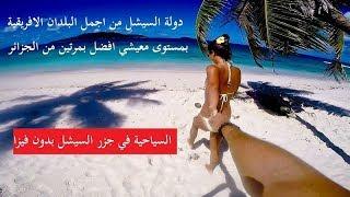 السياحة في جزرالسيشل بدون فيزا - و كل المعلومات المهمة بخصوص الحياة في Seychelles -