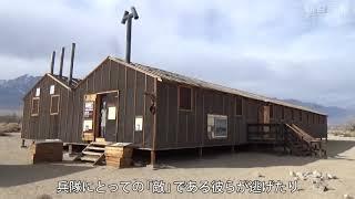【アーカイブ】日系人の苦難の歴史伝える博物館