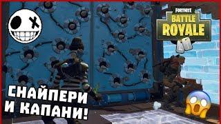 Снайпер и капани! - Fortnite Battle Royale с Venata