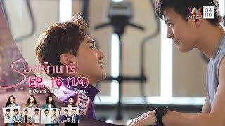 รองเท้านารี | EP.16 (1/4) | 8 ธ.ค.62 | Amarin TVHD34.mp3