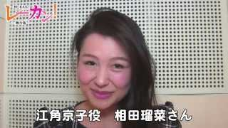 相田瑠菜さん(江角京子役)からコメントを頂きました。