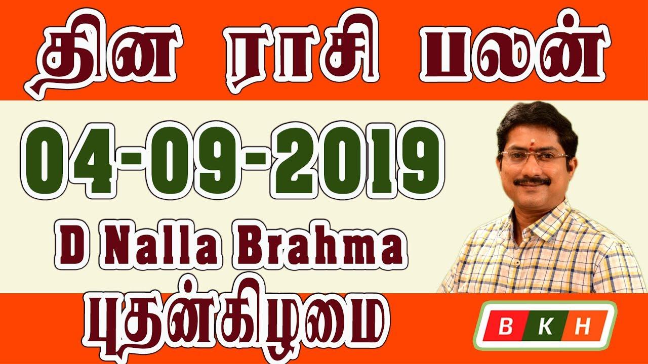 Today Rasi Palan - 04/09/2019 | Indraya Rasi Palan | இன்றைய ராசிபலன் |  September Month Rasi Palan